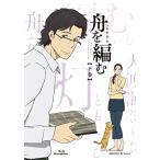 舟を編む 下巻(完全生産限定版) (DVD)