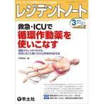 еье╕е╟еєе╚е╬б╝е╚ 2015╟п3╖ю╣ц Vol.16 No.18 ╡▀╡▐бжICUд╟╜█┤─║ю╞░╠ЇдЄ╗╚ддд│д╩д╣б┴║м╡Єдлдщд╖д├длдъдядлдыбв╛ї╢╖д╦▒■д╕д┐╗╚дд╩мд▒д╚╢ё┬╬┼кд╩┼ъ═┐╦б ╕┼╦▄ ├ц╕┼