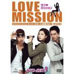 ラブ・ミッション -スーパースターと結婚せよ!- (完全版) DVD-SET3 綺麗 中古