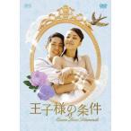 王子様の条件〜Queen Loves Diamonds〜 DVD-BOX2 綺麗 中古