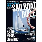 Yahoo!NEW SEEKセールボート教書  SAILBOAT BIBLE (KAZIムック) (KAZIムック Kazi別冊)