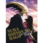 ぬらりひょんの孫〜千年魔京〜 Blu-ray 第2巻 (初回限定生産版)