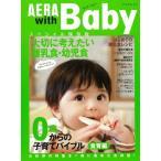 AERA with Baby 食育編—0歳からの子育てバイブル 特集:大切に考えたい離乳食・幼児食 (AERA Mook)