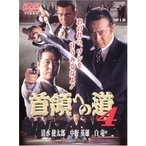 首領への道4 (DVD)