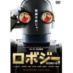 ロボジー スタンダード・エディション (DVD)