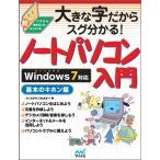 大きな字だからスグ分かる! ノートパソコン入門 基本のキホン編・Windows 7対応 (大きな字だからスグわかる!) 中古 古本