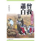 荒ぶる京の絵師 曾我蕭白 古本 古書