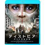 ディストピア パンドラの少女 [Blu-ray]
