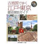 古地図で歩く 江戸・東京 歴史探訪ガイド 古本 古書