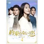 約束のない恋 DVD-BOX4 綺麗 中古