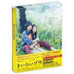 きいろいゾウ (Blu-ray)