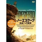 ノー・エスケープ 自由への国境 (DVD)