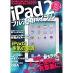 iPad2フル活用バイブル (三才ムック vol.400) 中古 古本