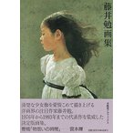 藤井勉画集 (求龍堂グラフィックス) 古本 古書