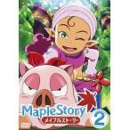 メイプルストーリー Vol.2 (DVD) 中古