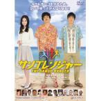 サンゴレンジャー (DVD) 綺麗 中古