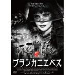 ブランカニエベス (DVD) 綺麗 中古