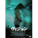 ヴィジョン/暗闇の来訪者 (DVD) 綺麗 中古