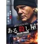 ある殺し屋 KILLER FRANK (DVD) 綺麗 中古