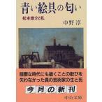 青い絵具の匂い―松本竣介と私 (中公文庫) 古本 古書