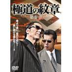 極道の紋章 〔第参章〕 (DVD)