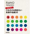 Yahoo!NEW SEEKPIANOSTYLE ベストセレクション 読者が選んだ これだけは弾きたい永遠の名曲20 (ピアノスタイルベストセレクション) 綺麗め 中古