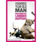 100歳の華麗なる冒険 (DVD)