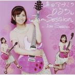 ラジオCD 真田アサミのどるちぇJamSession 1st session 綺麗 良い 中古