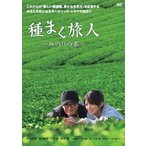 種まく旅人~みのりの茶~ (DVD) 綺麗 中古
