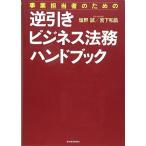 事業担当者のための逆引きビジネス法務ハンドブック 古本 古書