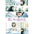 悲しみの忘れ方 Documentary of 乃木坂46 Blu-ray スペシャル・エディション(2枚組) 綺麗 中古