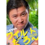 スギちゃん 「ワイルドだろ~」 (DVD)