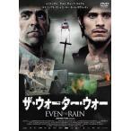 ザ・ウォーター・ウォー (DVD)