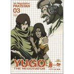 勇午 1st Negotiation パキスタン編 第3巻 (DVD)
