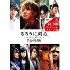 るろうに剣心 伝説の最期編 DVDスペシャルプライス版 綺麗 中古