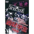 わが凶状半生 完結編 (DVD)
