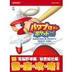 パワプロクンポケット12公式ガイド (KONAMI OFFICIAL BOOKS)