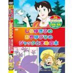 めいさくどうわ 1 しらゆきひめ おやゆびひめ ジャックとまめの木 日本語+英語 KID-1101 (DVD) 中古
