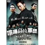 喧嘩高校軍団 國士義塾 VS 朝高 (DVD)