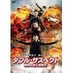 ダブル・サスペクト 疑惑の潜入捜査官 (DVD)
