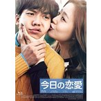 今日の恋愛 (Blu-ray)