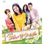 いとしのクム・サウォル コンプリートスリムBOX (DVD)
