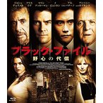 ブラック・ファイル 野心の代償 (Blu-ray) 綺麗 中古