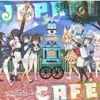 TVアニメ「けものフレンズ」ドラマ&キャラクターソングアルバム「Japari Cafe」 綺麗 良い 中古