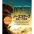 ノー・エスケープ 自由への国境 [Blu-ray] 綺麗 中古