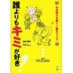 誰よりもキミが好き―日本語力を磨く二義文クイズ 中古 古本