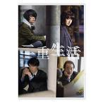 二重生活 (DVD) 綺麗 中古