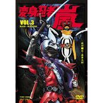 変身忍者 嵐 VOL.3 (DVD)