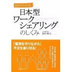 日本型ワークシェアリングのしくみ 古本 古書
