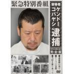 緊急特別番組 容疑者ケンドーコバヤシ逮捕 ~事件の真相に迫る・完全版~ (DVD) 綺麗 中古